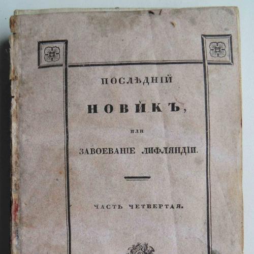Последний Новик или завоевание Финляндии. Часть 4. 1833