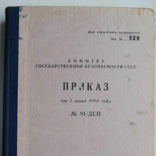 Приказ КГБ СССР №81/ДСП. 1984