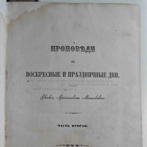 Проповеди на воскресные и праздничные дни Евсевия. Часть 2. 1870