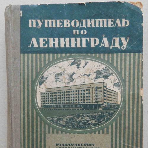 Путеводитель по Ленинграду. 1934
