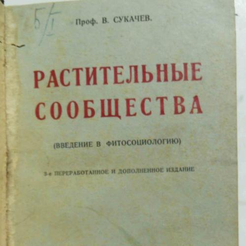 Растительные сообщества. Сукачев В. 1926