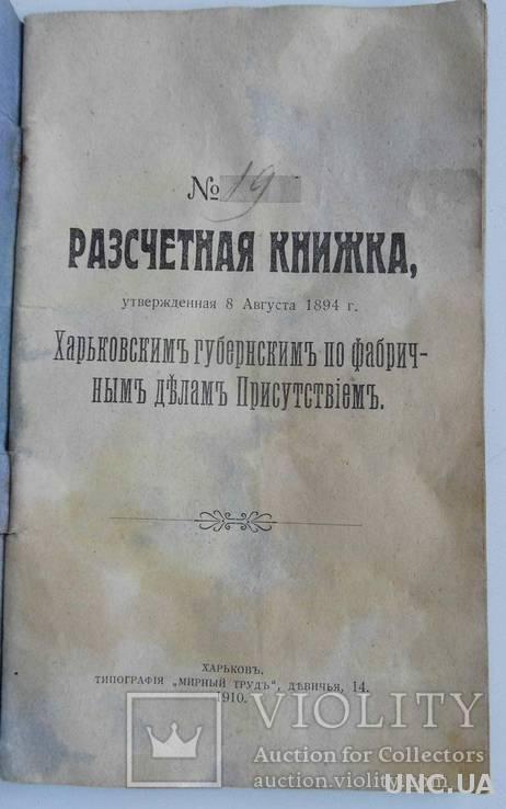 Разсчетная книга. Топчий Г.М. Харьков.