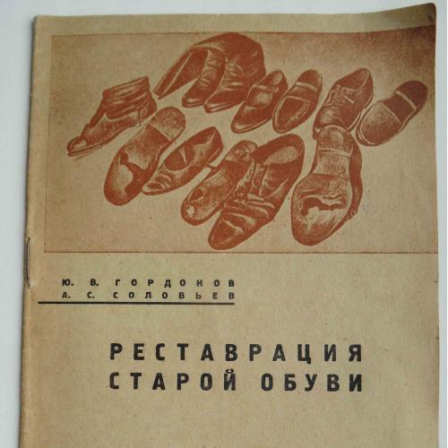 Реставрация старой обуви. 1933