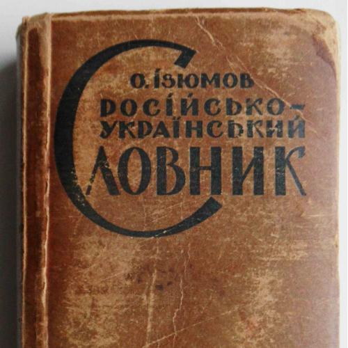 Російсько-Український словник. Ізюмов О. 1926
