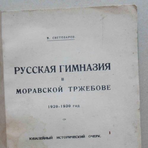 Русская гимназия в Моравской Тржебове. 1930