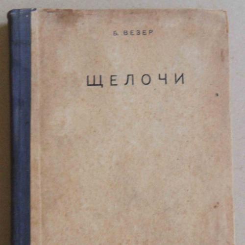 Щелочи. Везер Б. 1934