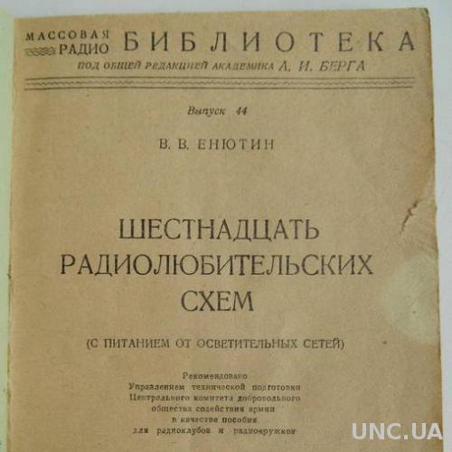 Шестнадцать радиолюбительских схем. Енютин В.В.