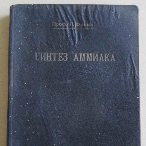 Синтез амиака. Проф. Фокин Л.Ф. 1930