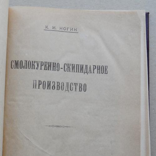 Смолокуренно-скипидарное производство. Ногин К. 1923