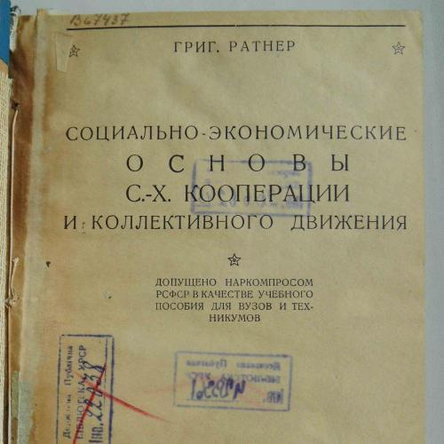 Социально-экономические основы с.-х. кооперации.. Ратнер Г. 1929