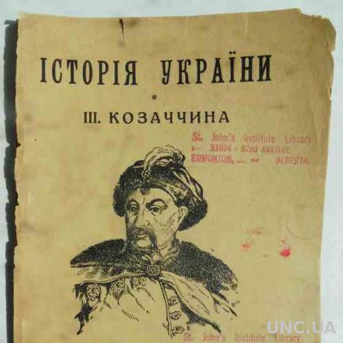 Історія України. Частина 3. Козаччина. 1935