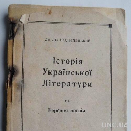 Історія Української літератури. Том 1. Білецький Л.