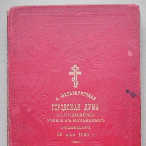 Святое Евангелие от Матвея, Марка, Луки и Иоанна. 1906