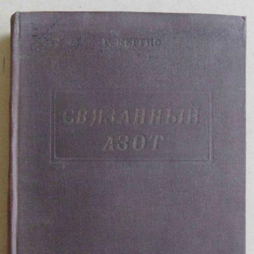 Связанный азот. Кертис Г. 1934