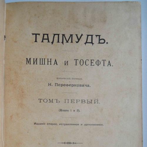 Талмуд. Том 1. 1902