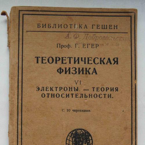 Теоретическая физика. Егер Г. Выпуск 6. 1923