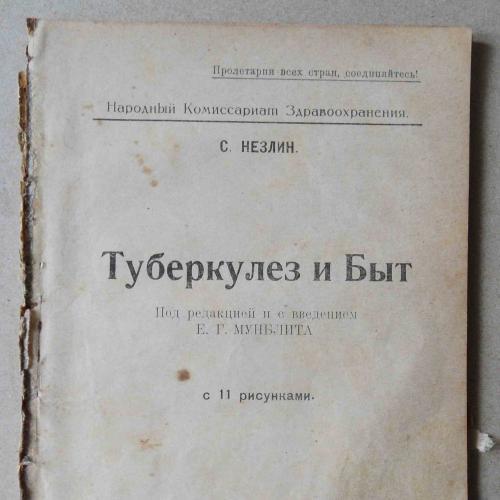 Туберкулез и быт. Незлин С. 1925