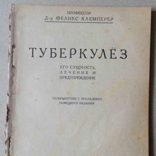Туберкулез. Клемперер Ф. 1925
