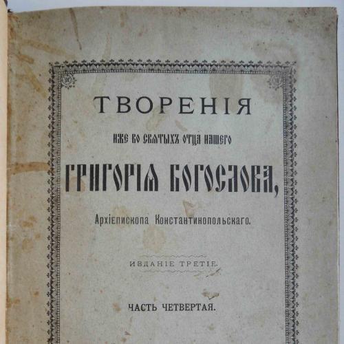 Творения Григория Богослова. Часть 4. 1889