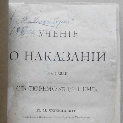 Учение о наказании в связи с тюрьмоведением. Фойницкий И. 1889