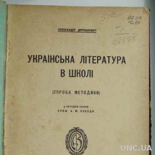 Українська література в школі. Дорошкевич О. 1921