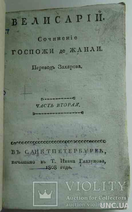 Велисарий. Часть 2. 1808
