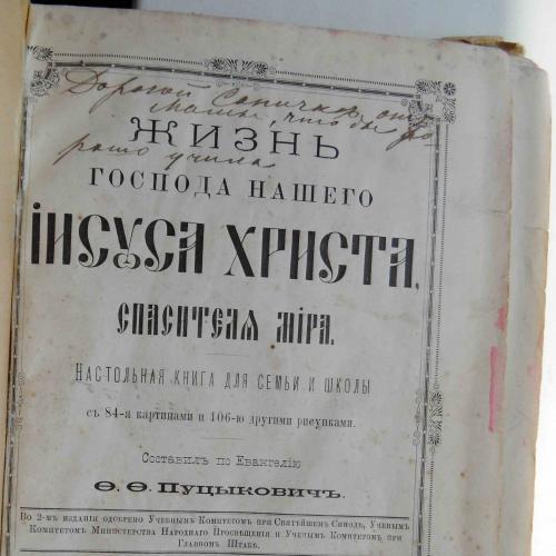 Жизнь господа нашего Иисуса Христа. Пуцыкович Ф.Ф. 1892