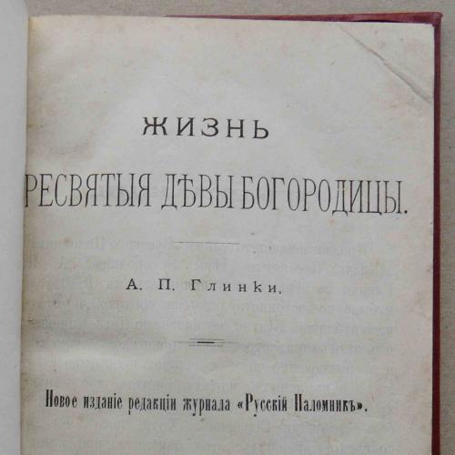 Жизнь пресвятой девы Богородицы. Глинка А. Конволют. 1888