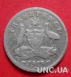 Австралия 3 пенсов 1918 год. Серебро.