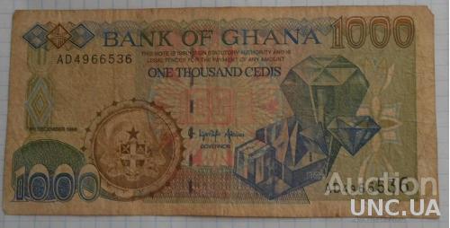 Гана 1000 седи 1996 год.