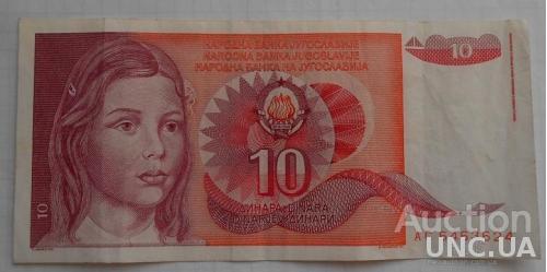 Югославия 10 динаров 1990 год.