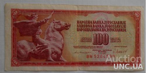 Югославия 100 динаров 1981 год.