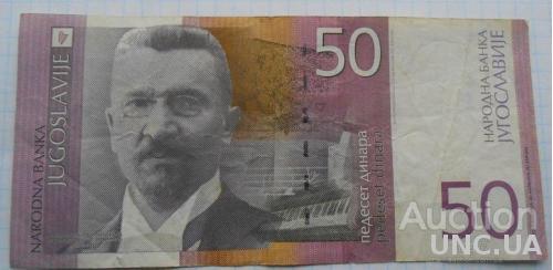 Югославия 50 динаров 2000 год .