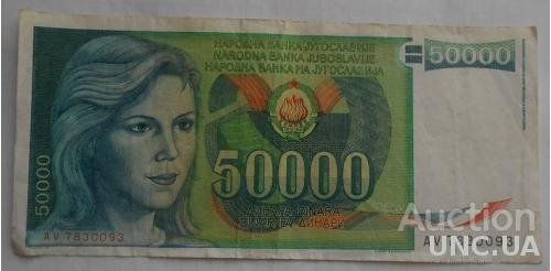 Югославия 50000 динаров 1988 год.