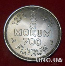 "Жетон Голландия. ""1275 / 1975 / MOKUM / 700 / FLORIN"", ""INSIGNIA AMSTELREDAMI""."