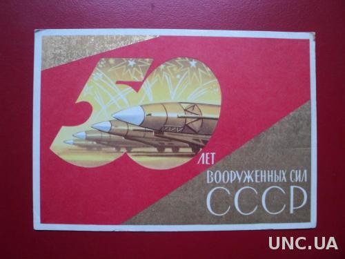 50 лет Вооруженных Сил СССР Киселев 1967 г.