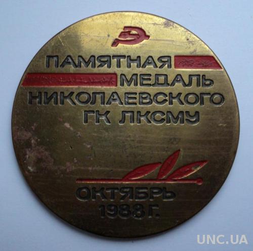 70 лет ВЛКСМ Николаевский ГК ЛКСМУ Памятная Медаль 1988 г.