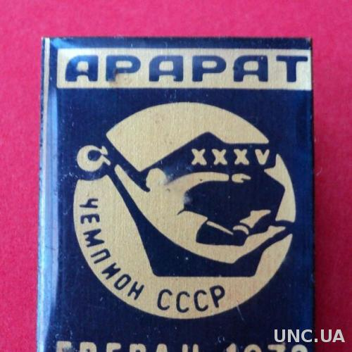 Арарат Чемпион СССР 1973 Футбол
