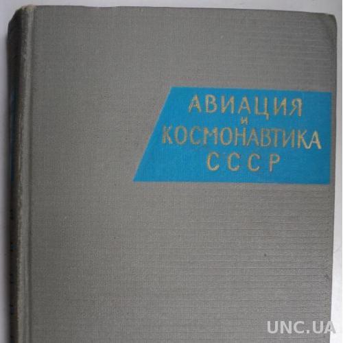 Авиация и Космонавтика СССР Красовский 1968 г.