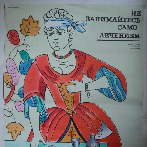 Авторский Плакат СССР 1986 год