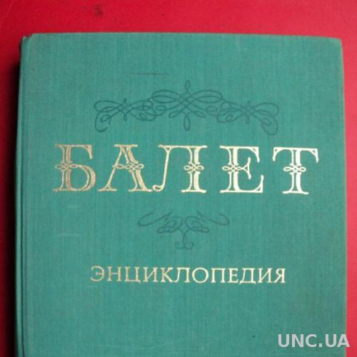 Балет Энциклопедия Григорович