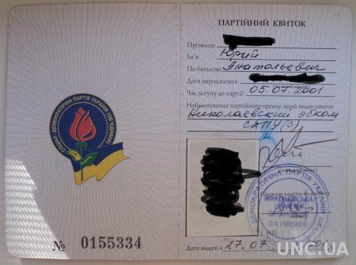 Членский Билет Политическая Партия СДПУо