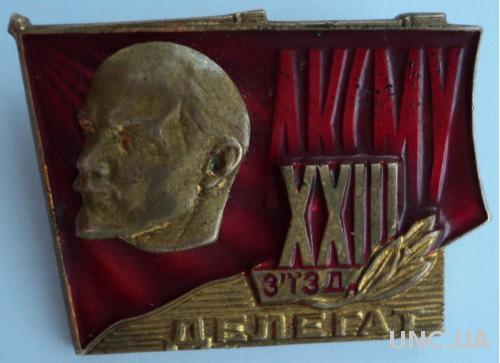 Делегат ЛКСМУ 23 Съезд
