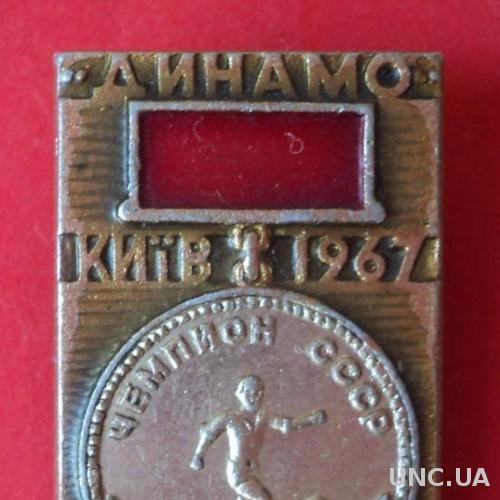 Динамо Киев Чемпион СССР 1967 года
