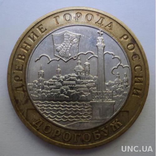 Дорогобуж 10 рублей 2003 г.