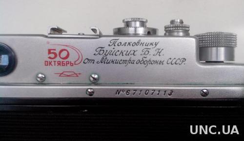 Фотоаппарат Наградной от Министра Обороны СССР