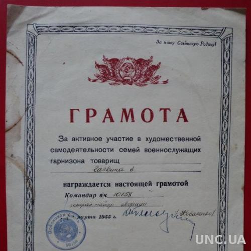 Грамота 1955 г.