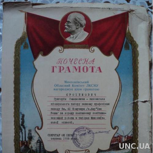 Грамота ЛКСМУ Воспитателю Пионерлагеря 1958 г.