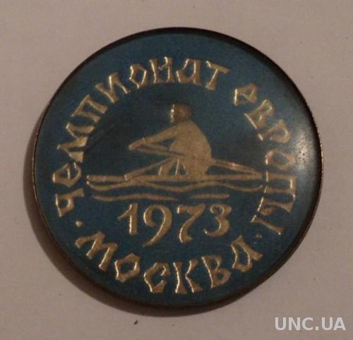 Гребля Чемпионат Европы 1973 год