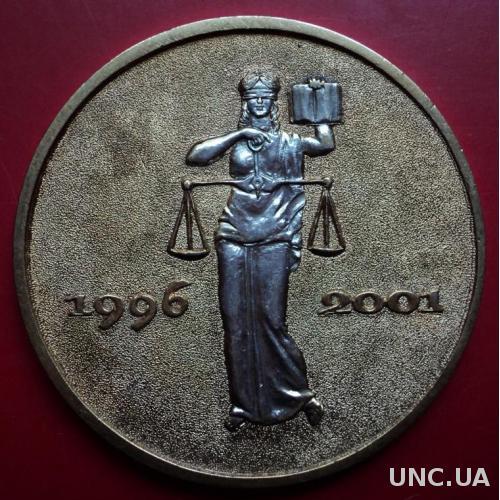 Конституционный Суд Украины 5 лет Настольная Медаль